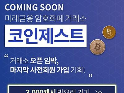 암호화폐거래소 '코인제스트' 사전가입 마지막 기회!