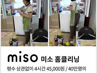 업계 1위 미소 가사도우미 서비스 10,000원 할인 이벤트 (서울·경기·인천/부산 지역)