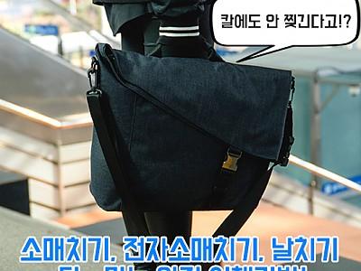 여행 중 소매치기, 날치기 걱정 안전여행가방으로 덜어내자